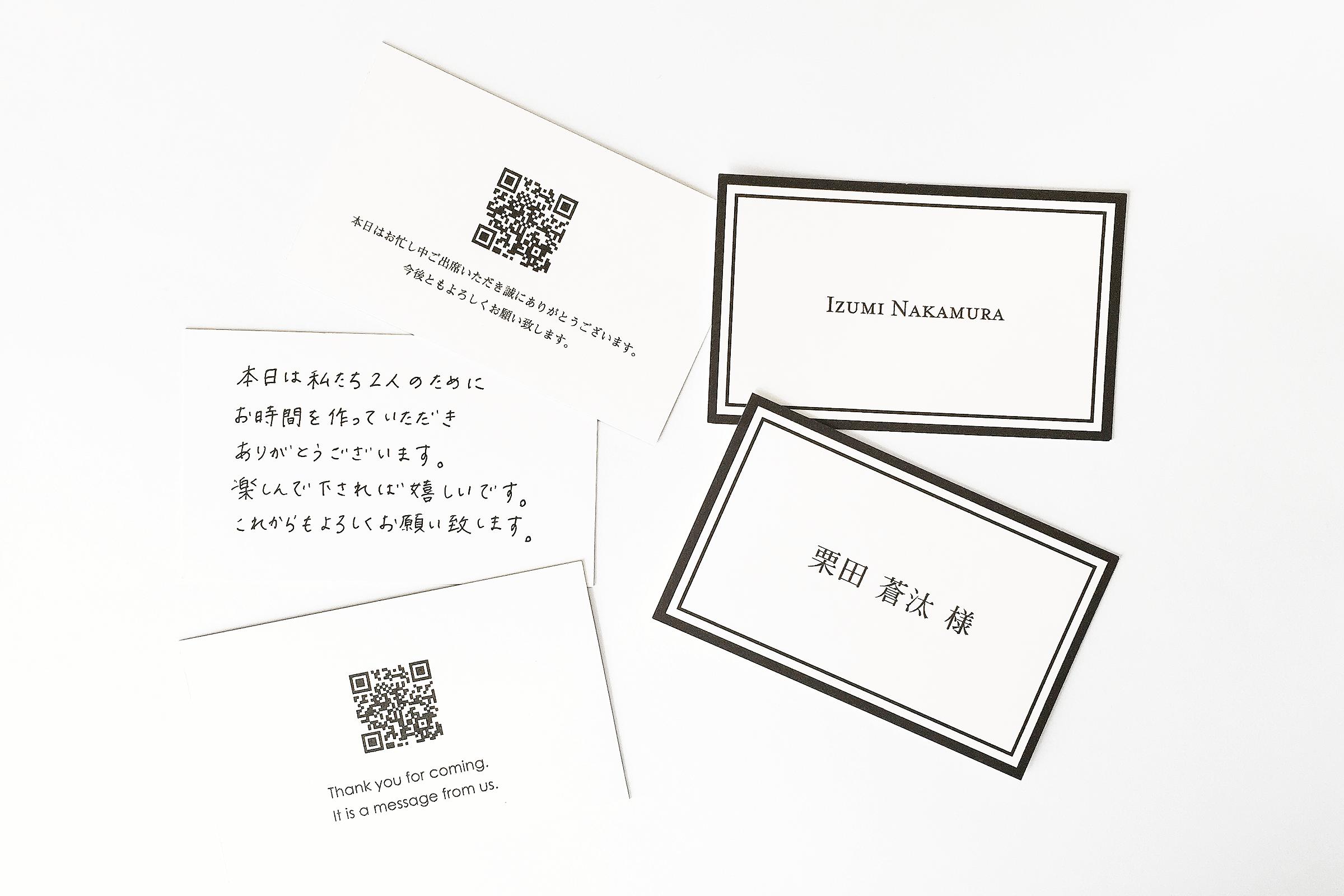 席札印刷イメージ