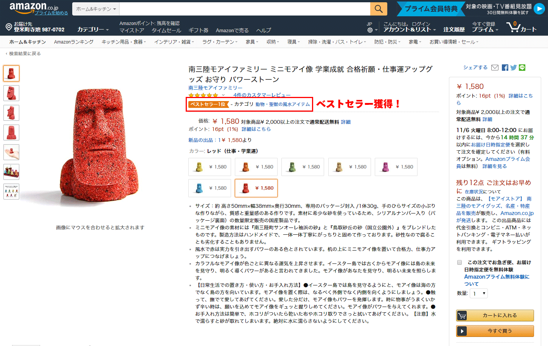 Amazon ベストセラー