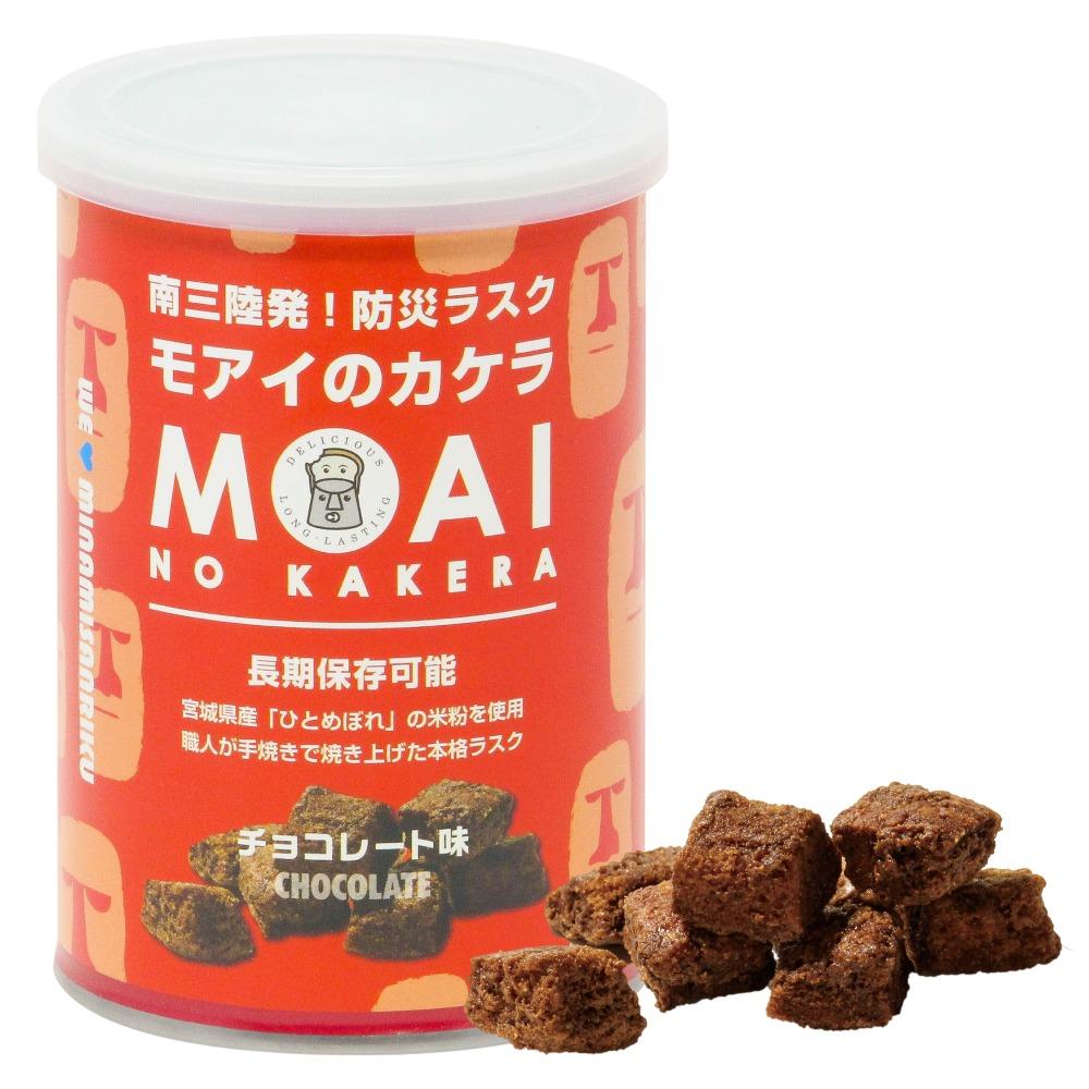 モアイのカケラ チョコレート味